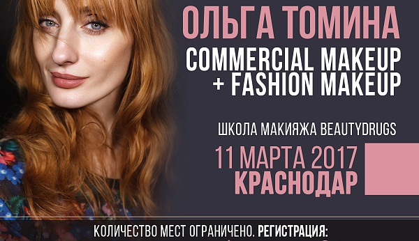 Ольга Томина: Commercial & Fashion makeup